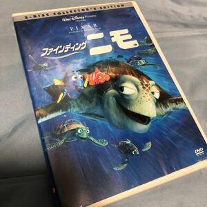 ケースのみ ファインディング ニモ DVD