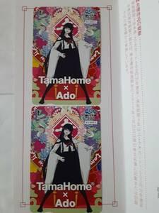 タマホーム 株主優待 クオカード1000円分(500×2枚) 未使用 送料63円~  Ado