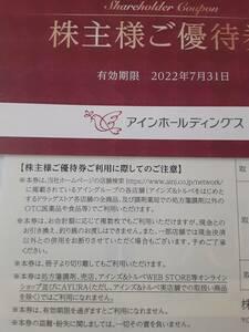 アインホールディングス 株主優待券2000円分(500円券4枚) 2022年7月まで
