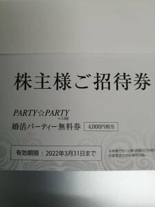 IBJ 株主優待 婚活パーティー 無料券1枚 結婚相談所入会時30000円割引券1枚