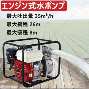 エンジンポンプ 水ポンプ 4サイクル エンジン式ポンプ 給水ポンプ レギュラーガソリン 口径50mm 揚水 排水 灌漑 給排水 災害 水害 農業 他