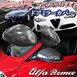 Alpha Romeo Giulia door mirror cover lustre real carbon normal super vero che 4WD quadrifoglio exterior