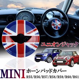 BMW MINI ミニ ミニクーパー R55 R56 R57 R58 R59 R60 R61 ホーンパッドカバー ステアリング ハンドル カバー 光沢 ユニオンジャック ABS製