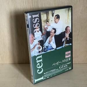 DVD映画I cento passiペッピーノの百歩レンタル落