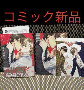 BL新刊 恋愛感情論 2【相葉キョウコ】アニメイト限定版+コミコミ特典