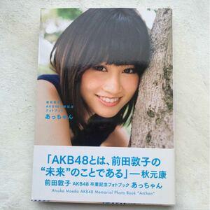 あっちゃん 前田敦子 AKB48 卒業記念フォトブック