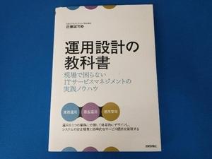 運用設計の教科書 近藤誠司