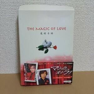 マジック・オブ・ラブ~魔術奇縁~ DVD-BOX1〈4枚組〉