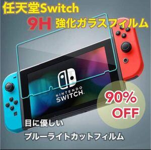 任天堂 Switch ガラスフィルム 保護フィルム