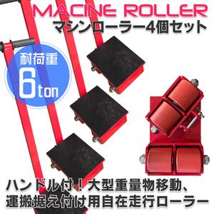 【期間限定セール】マシンローラー 6t【4台セット】転向タイプ(ハンドル付)  運搬 台車 重量物用 スピードローラー  台車 【即納】