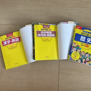 中学入試でる順ポケでる3冊 社会歴史 国語四字熟語、反対語・類義語 漢字・熟語