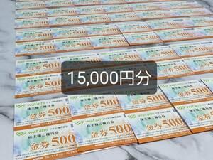 ★ワタミ★和民★株主優待券★15000円★送料無料