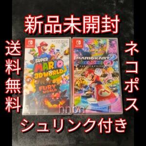 新品2個◆スーパーマリオ3Dワールド+フューリーワールド と マリオカート8デラックス Switchソフト