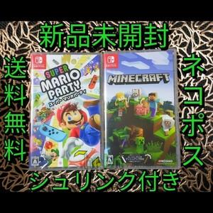新品2本◆マインクラフト スーパーマリオパーティ  Nintendo Switch ソフト