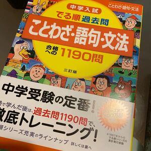 中学入試 でる順過去問 ことわざ語句文法 合格への1190問/旺文社