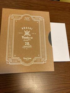 嵐 相葉雅紀 二宮和也 大野智 櫻井翔 松本潤 Anniversary 20周年 記念