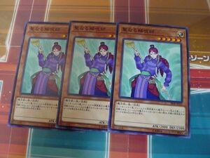 遊戯王  聖なる解呪師 セイント・ディスエンチャンター ノーマル 3枚セット プレイ用 R030827
