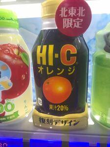 HIーCオレンジ 48本セット ハイシー 愛のスコール マンゴー
