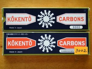 ■No.3002 KOKENTO CASISOGOSEN カーボン 20本 黒田製作所 ■光線治療器 コウケントー KASHISENTO