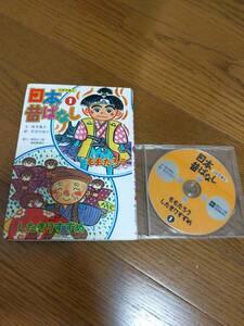 CDできく 日本昔ばなし