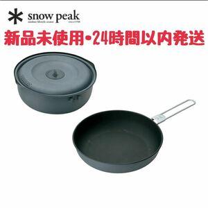 【新品未使用】snow peak スノーピーク ヤエン クッカー 1500 SCS-201