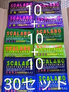 最終SALE!スカラボ薬用スカルプシャンプー&トリートメント30セット(約1か月分)KAZE&SORA&UMI