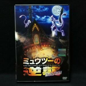 DVD 劇場版 ミュウツーの逆襲 EVOLUTION レンタル版