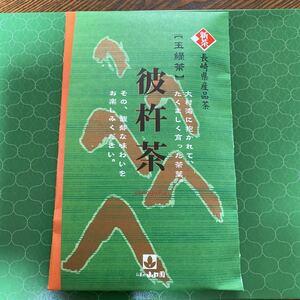 ★新茶 そのぎ茶 玉緑茶 100g      3
