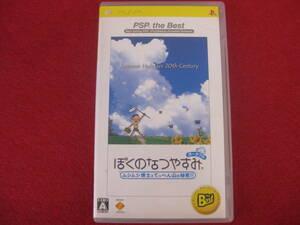 【ハッピー】PSPソフト ぼくのなつやすみ ポータブル ムシムシ博士とてっぺん山の秘密!! the Best SONY 4948872690034