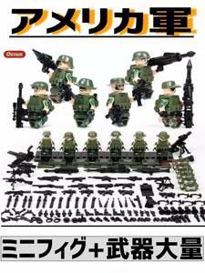 ☆国内発送☆ レゴ 互換 ミニフィグ アメリカ軍 兵士 兵隊 軍隊 第二次世界大戦 ( LEGO 人形 武器 ミリタリー S107