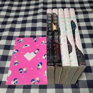 送料無料☆漫画家とヤクザ 全5巻セット ★スペシャル小冊子付き