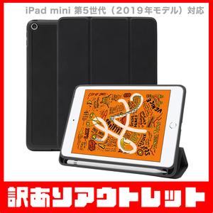 【訳あり】新品 MS factory iPad mini 5 アイパッドミニ 2019 第5世代 mini5 ペン収納 付き スタンド ケース / ブラック D4
