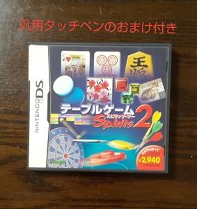 【DS】 テーブルゲームスピリッツ2 汎用タッチペンのおまけ付き