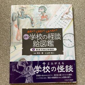 日本の学校の怪談絵図鑑 みたい! しりたい! しらべたい! 1/常光徹/山村浩二