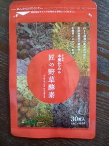 サプリ 匠の野草酵素 1ヵ月分 通常1248円 送料94円
