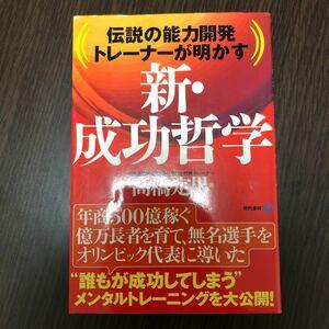 新成功哲学 伝説の能力開発トレーナーが明かす/高橋定男 (著者)