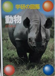 学研の図鑑 動物