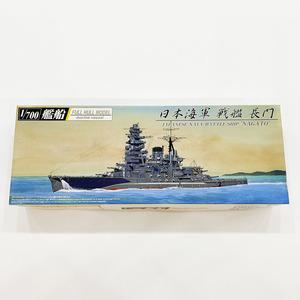 日本海軍 戦艦 長門 フルハル モデル 1/700艦船シリーズ marine vessel No.3 アオシマ 未開封 プラモデルキット シップモデラー no.1