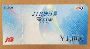 JTB 旅行券 NICE TRIP ナイストリップ 1000円券×1枚 ③*
