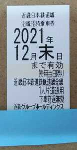 近畿日本鉄道 株主優待 近鉄 沿線招待乗車券 1枚 2021年12月末日まで有効 ②*