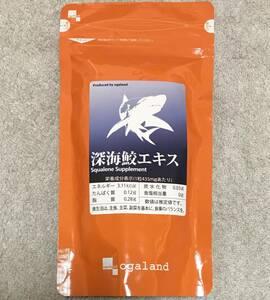 【送料無料】深海鮫エキス 約3ヶ月分 (90日分180粒×1袋)  1粒にスクワレン(深海鮫肝油)280mg配合 オーガランド サプリメント 同梱可