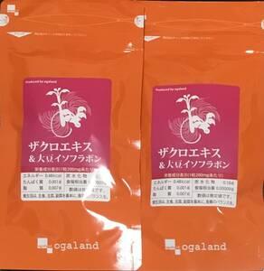 【送料無料】ザクロエキス&大豆イソフラボン 約6ヶ月分 (3ヶ月分270粒入×2袋) 半年分 6ヵ月分 ポリフェノール サプリメント オーガランド