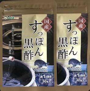 【送料無料】すっぽん黒酢 約2ヶ月分 (1ヶ月分30粒入×2袋) コラーゲン アミノ酸 リノレン酸 大豆ペプチド サプリメント シードコムス