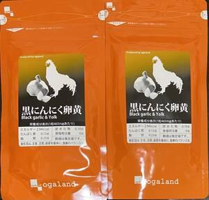【送料無料】黒にんにく卵黄 約6ヶ月分 (約3ヶ月分90粒入×2袋) 6ヵ月分 半年分 黒ニンニク スタミナ サプリメント オーガランド