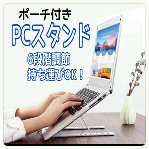 PC タブレット スタンド 折りたたみ式 持ち運び 携帯便利 袋つき 軽量 リモートワーク ブックスタンド