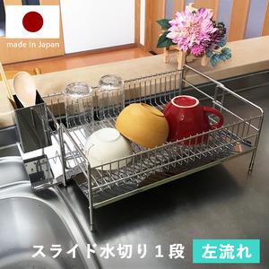 日本製!伸縮スライド水切り1段左流れ 水切りラック【現品処分/アウトレット】SS-310161