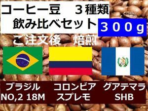 300g コーヒー豆3種 飲み比べセット300g(3×100g)※即購入可