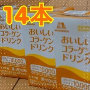 おいしいコラーゲンドリンク レモン味 14本