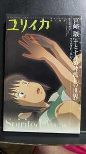ユリイカ 宮崎駿 特集 千と千尋の神隠し ファンタジーの力 スタジオジブリ