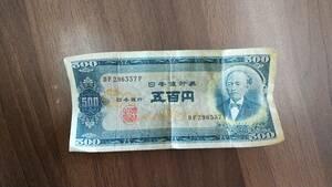 岩倉具視 旧 五百円札 500円 DF296337F 旧紙幣 旧札 古銭 日本銀行券 年代物 同梱可②